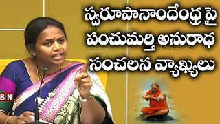 Panchumarti Anuradha sensational comments on Swaroopanande..