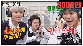 [골라봐야지][ENG] 팬티 안에!! (⬇️힐끔) 팬티 안에 두 글자 ㅂ0ㅂ..? 아형 찢고 간 엑소(EXO)ㅋㅋㅋ #아는형님 #JTBC봐야지