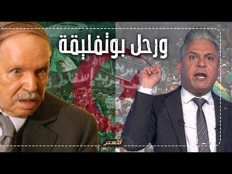 معتز مطر يعلق على استقالة بوتفليقة من رئاسة الجزائر