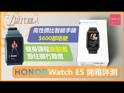 Honor Watch ES 開箱評測 | 高性價比智能手錶 $600都唔駛 健身課程變動畫 跟住做冇難度