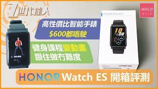 Honor Watch ES 開箱評測   高性價比智能手錶 $600都唔駛 健身課程變動畫 跟住做冇難度