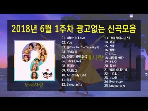 월간 멜론 TOP25   2018년 6월 1주차 광고없는 신곡모음 연속듣기   멜론차트 2018   Best korean songs playlist