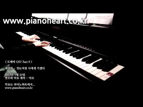 에일리 - 첫눈처럼 너에게 가겠다 피아노 연주, (Ailee - I will go to you like the first snow), 도깨비(Goblin) OST Part 9