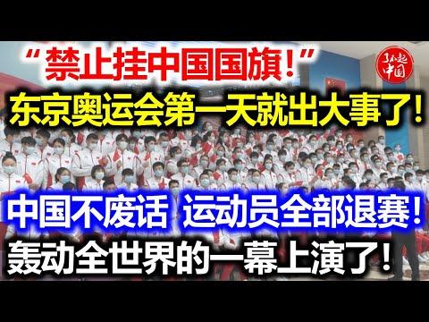 """""""禁止挂中国国旗!""""东京奥运会第一天就出大事了!中国不废话!运动员全部退赛!轰动全世界的一幕上演了!"""