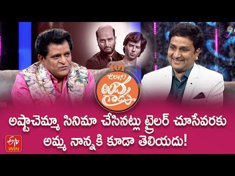 Alitho Saradaga Episode 243 latest promo with Avasarala Srinivas