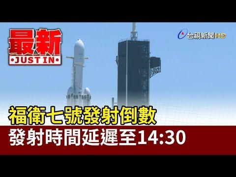 福衛七號發射倒數 發射時間延遲至14:30【最新快訊】