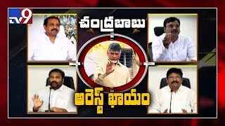 YSRCP Ministers, MLAs Comment on Chandrababu's Likely Arre..