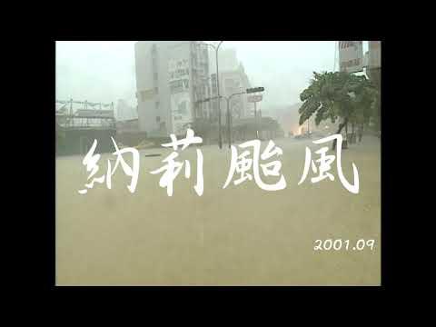 【看當年】納莉颱風