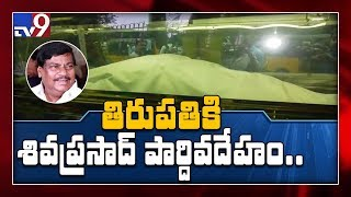 Siva Prasad's Dead Body Shifted To Tirupati..