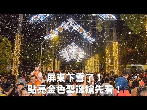 【屏東真的下雪了!超美快分享!】金色聖誕點燈搶先看!