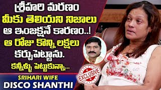 Actress Disco Shanti about hero Srihari death..
