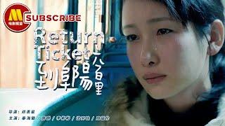 【1080P Full Movie】《到阜阳六百里》/ Return Ticket 漂泊异乡之人的乡愁( 秦海璐 / 唐群 )