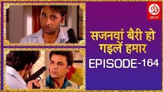 सजनवां बैरी हो गईले हमार # Episode 164 # Bhojpuri TV Show 2019 | Family Shows | DRJ TV