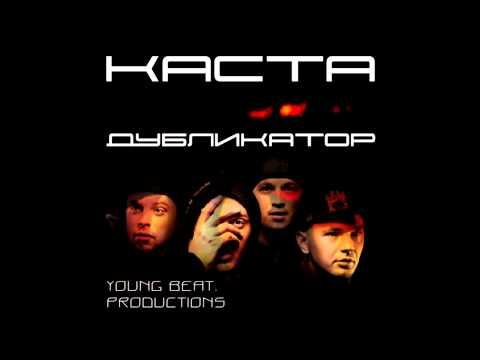 Каста - Дубликатор (YoungBeat prod.)