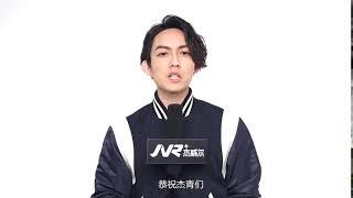 林宥嘉錄製杰威爾-新年護膚視頻