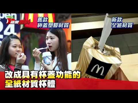提前減塑 麥當勞冰炫風改全紙包裝 | 台灣蘋果日報