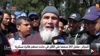 الجزائر : مقتل 257 شخصا على الأقل في حادث تحطم طائرة عسكرية ...