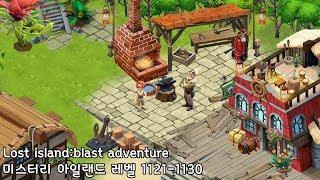 🌵[퍼즐] 미스터리 아일랜드 : 모험의 시작 [Lost island level 1121-1130]