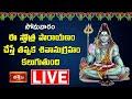 LIVE : సోమవారం ఈ స్తోత్ర పారాయణం చేస్తే తప్పక శివానుగ్రహం కలుగుతుంది | Lord Shiva Stotra Parayanam