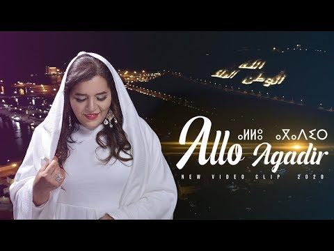 Fatima Tabaamrant : Allo Agadir 2020