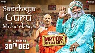 Saccheya Guru Meherbana – Happy Raikoti – Sanj V – Motor Mitraan Di