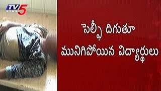 Selfie Death in Yadadri : 3 Students Drowned to Death In Y..
