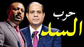 تفاصيل مثيرة في اشتعال جبهة السودانية الاثيوبية و اعلان اثيوبيا بدا العمل علي الملأ الثاني  للسد
