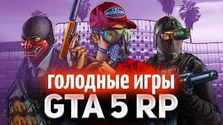 Превью: GTA 5 ROLE PLAY ☀ Голодные игры