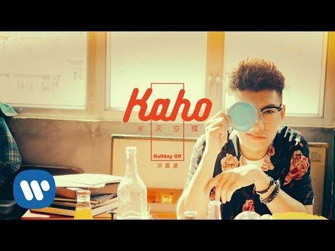 洪嘉豪 Hung Kaho - 半天空檔 Halfday Off (Official Music Video)