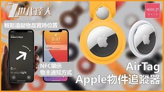 AirTag Apple物件追蹤器 | 輕鬆追蹤物品實時位置 加密保護位置資訊 NFC顯示物主通知方式