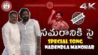 Special Song On Janasenani Nadendla Manohar-Pawan Kalyan..
