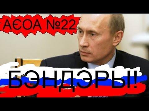 Файні новини з Майклом Щуром (АЄОА-22) (с русскими субтитрами)
