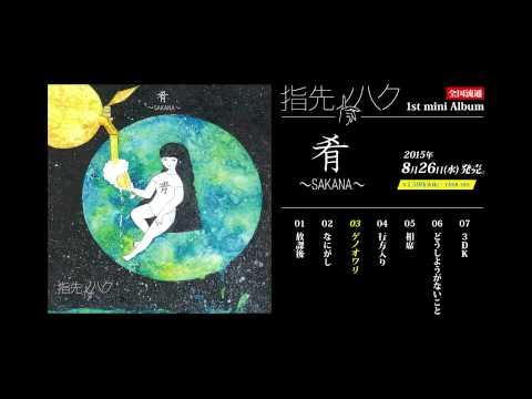 指先ノハク 「肴〜SAKANA〜」トレーラー / YUBISAKI NOHAKU – SAKANA Trailer