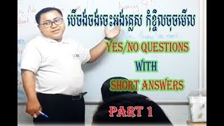 #LEARN #ENGLISH with teacher Soun Ley_ [ Yes/No questions with Short Answers ] part 1