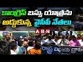 వెంకటగిరి దగ్గర కాంగ్రెస్ బస్సు యాత్రను అడ్డుకున్నవైసీపీ నేతలు | Nellore District | Updates