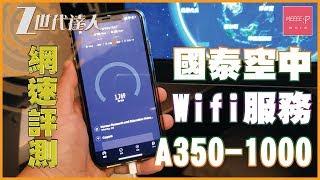 國泰A350-1000空中Wi-fi服務