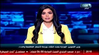وزير التموين: الوزارة بصدد إنشاء بورصة لأسعار الفاكهة والخضروات ...