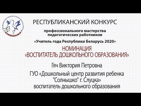 Дошкольное образование. Гяч Виктория Петровна. 29.09.2020