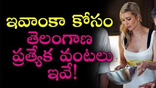 Ivanka Trump to taste these Hyderabadi dishes in KCR's din..