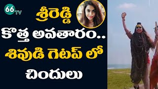Sri Reddy turns Lord Shiva in Tik Tok video, goes viral..