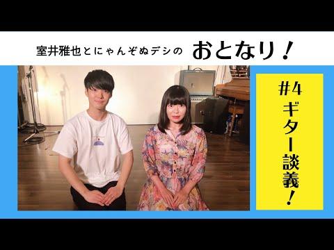 【室井雅也とにゃんぞぬデシのおとなり!】#4 ギター談義!