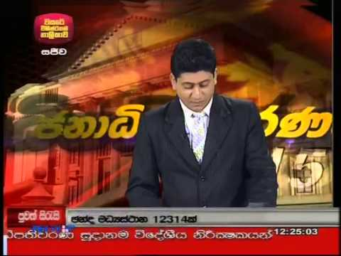"""Rupavahini Corrects 'Crossover Story' Of Sajith Premadasa"" [VIDEO]"