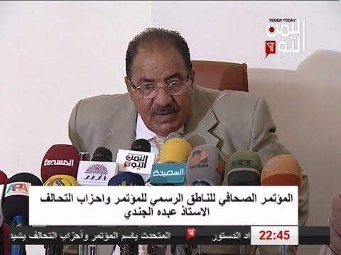 المؤتمر الصحفي للمتحدث باسم المؤتمر الشعبي وحلفائه أ/ عبده الجندي08-مايو-2014