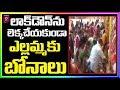 Huge Devotees Rush At Renuka Ellamma Temple in Siddipet | Prime9 News