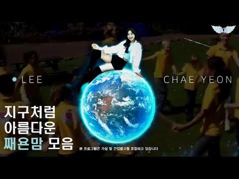 [아이즈원/이채연] 아이즈원의 엄마, 째욘맘 모음