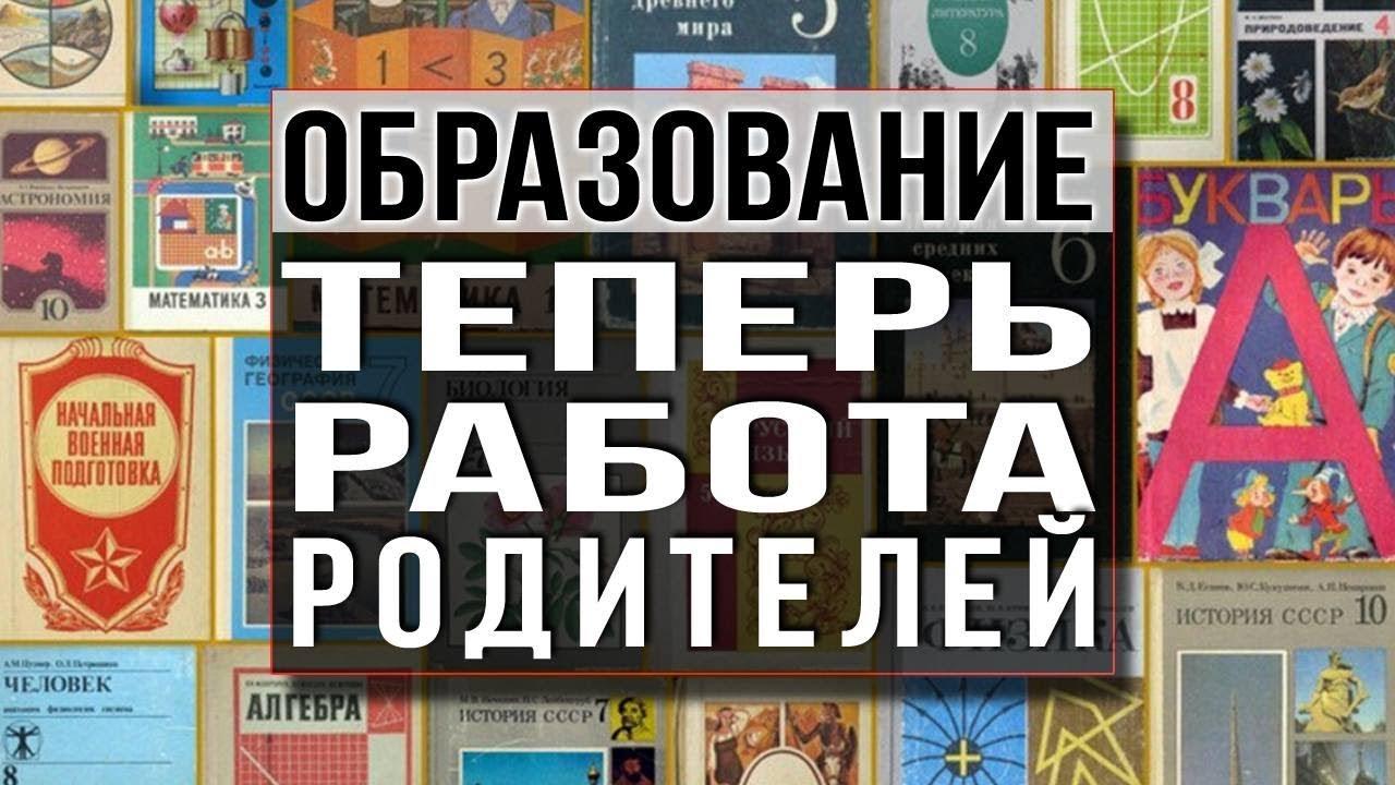 Сталинские учебники: Воспитание творца, а не потребителя