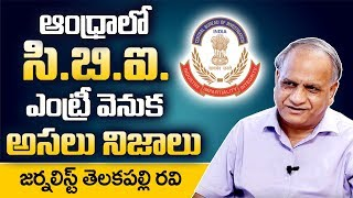 Telakapalli Ravi about YS Jagan Giving Entry for CBI to AP..