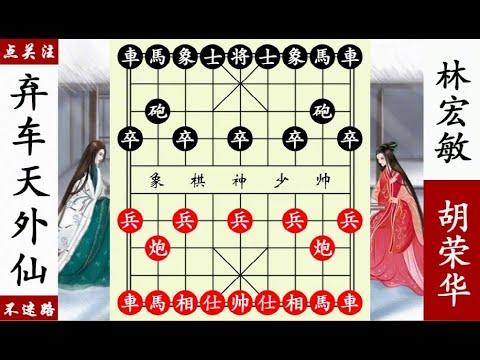 象棋神少帥:胡榮華巔峰時期,棄車天外飛仙,殺到林宏敏服了! 【象棋神少帥】
