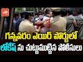 నారా లోకేష్ అరెస్ట్   Police Roundup Nara Lokesh at Gannavaram Airport   Nara Lokesh Arrest  YOYOTV