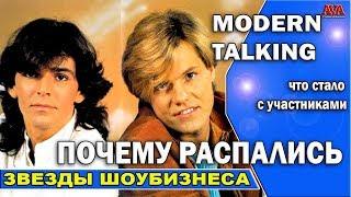 🎶 Modern Talking /Почему на самом деле распалась группа и /Что стало с участниками?